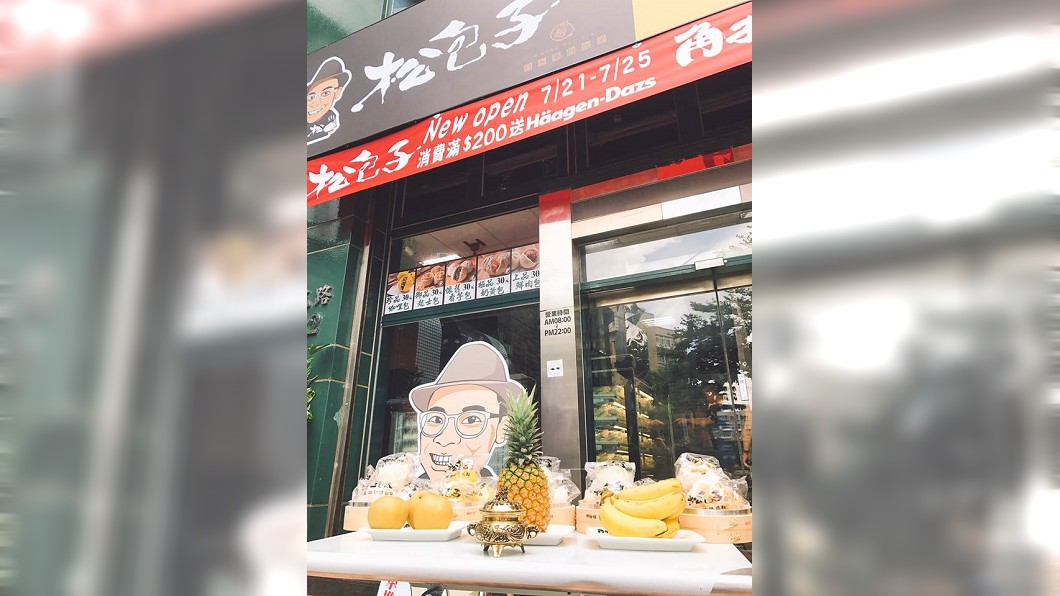 圖/翻攝自阿松臉書