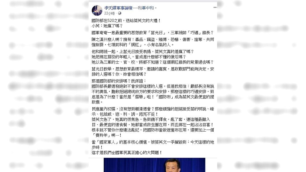 退役陸軍上校李天鐸怒轟館長有「7項前科」,沒資格替國軍代言。圖/翻攝自 李天鐸 臉書