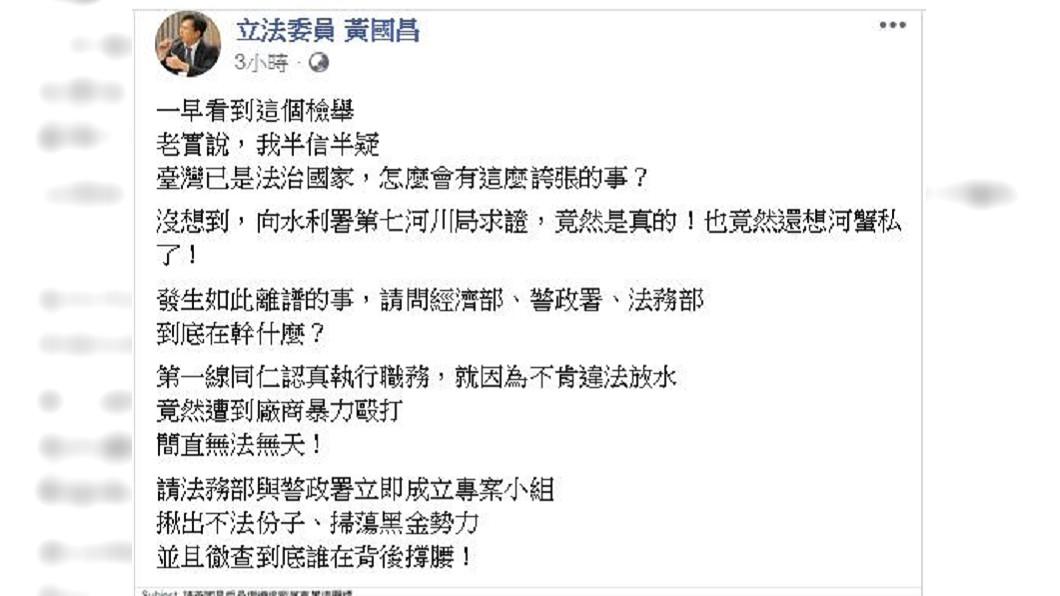 執行公務卻遭斷骨,黃國昌臉書貼出接獲檢舉信求證。圖/截自黃國昌臉書
