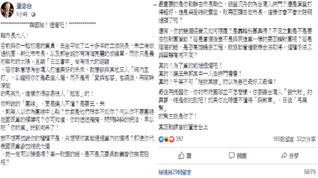 圖/翻攝董念台臉書