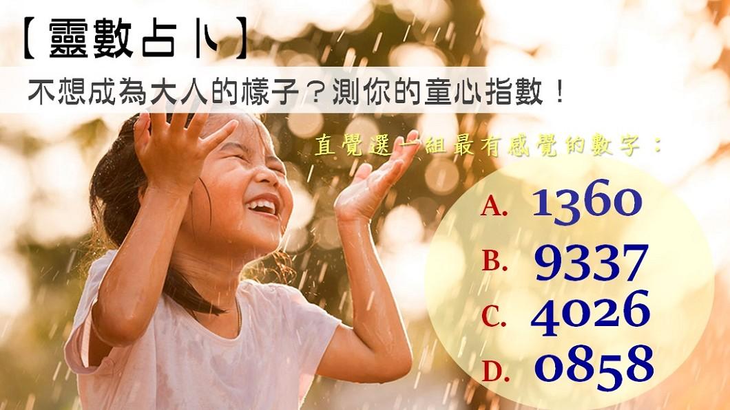 【靈數占卜】不想成為大人的樣子?測你的童心指數!