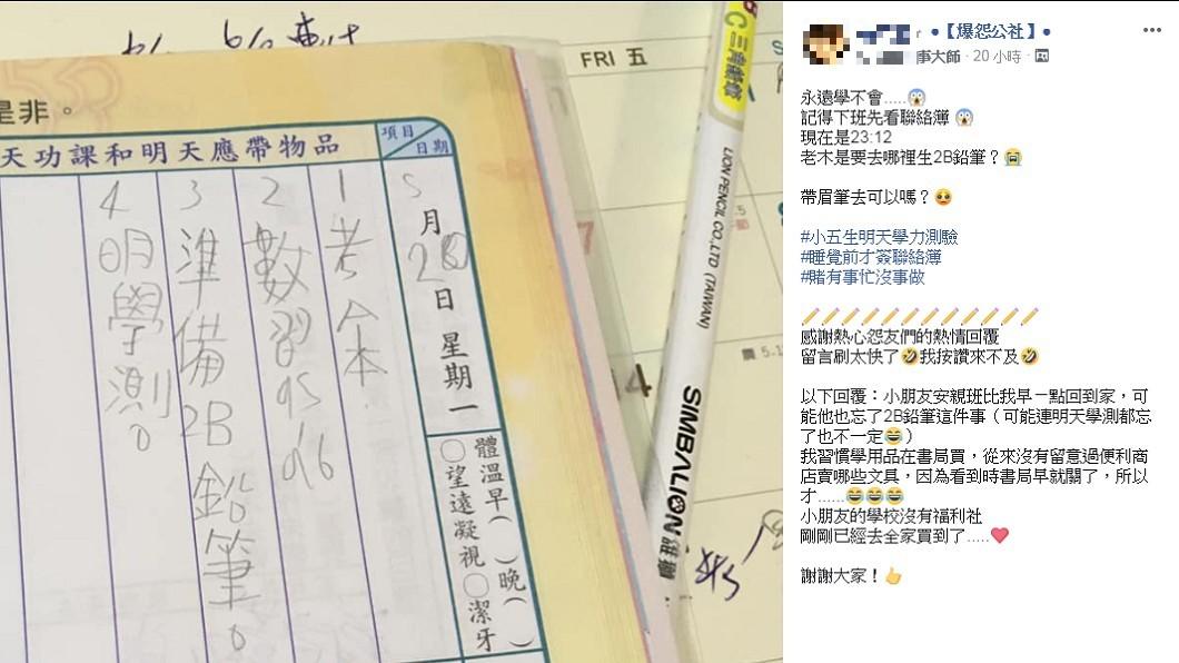 網友建議家長除了自己看聯絡簿,也讓孩子主動拿出聯絡簿交代事項,對自己的課業和應帶物品負責。圖/爆怨公社