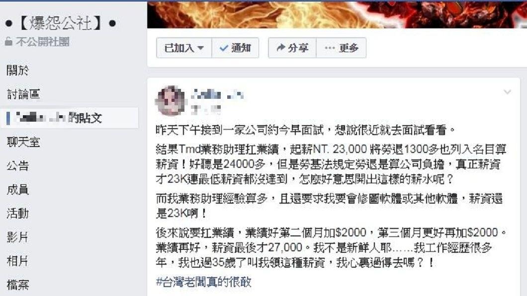 女網友提到對方開出才23K的薪資,讓她忍不住抱怨連連。(圖/翻攝自爆怨公社)