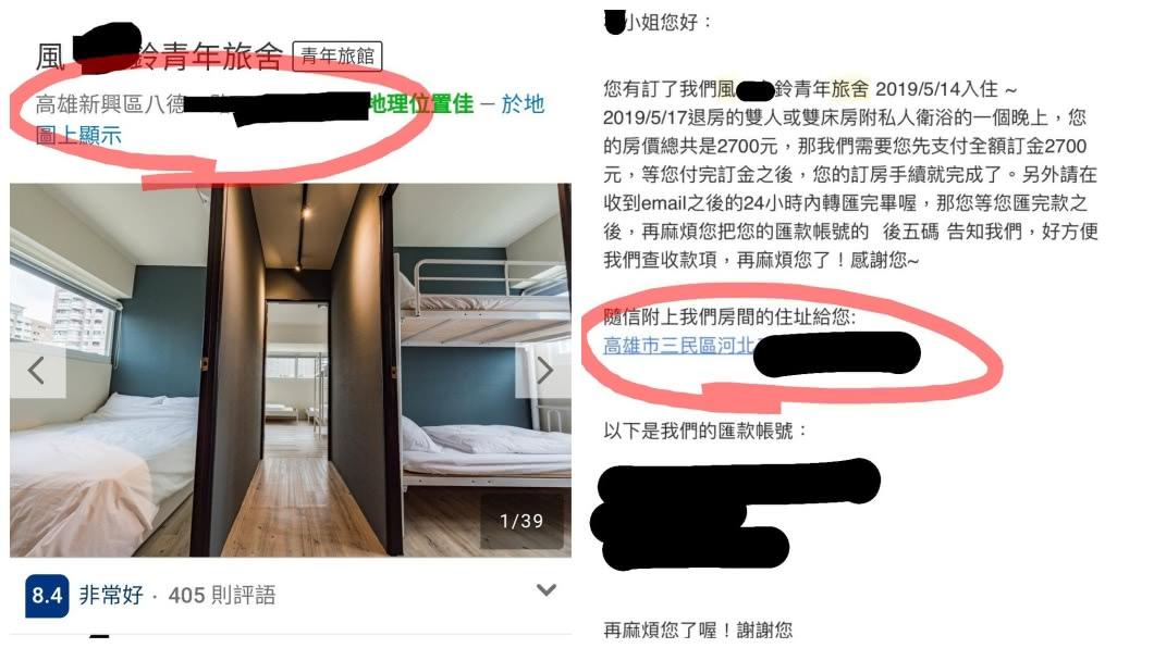 女網友分享了當時她們預訂的青年旅社照片,內部裝潢看起來十分明亮乾淨。(圖/翻攝自Dcard)