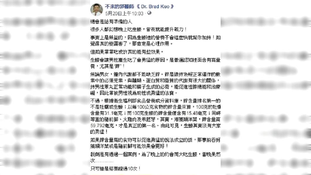圖/翻攝自不來的郭醫師 《 Dr. Brad Kuo 》臉書