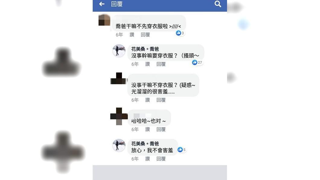 圖/翻攝自喬爸臉書
