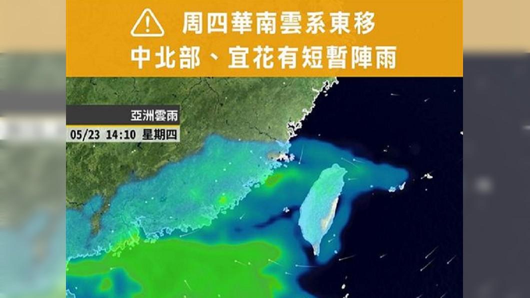 圖/翻攝天氣風險臉書