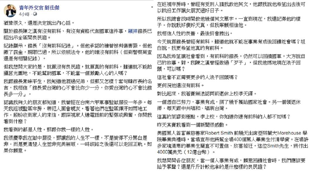 青年外交官劉世傑發文力挺館長,怒斥李天鐸發言荒謬到極點。圖/翻攝自 劉世傑 臉書