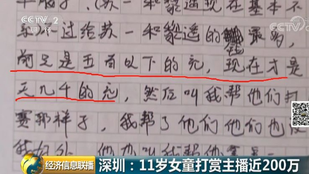 日前深圳一名年僅11歲的女童,竟打賞網路直播主超過910萬元,事後寫下整個過程。(圖/翻攝自央視財經) 11歲女打賞半年給910萬 直播主竟喊她「媽媽」