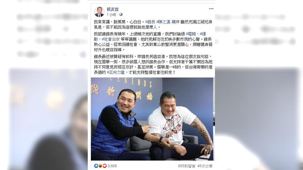 侯友宜在臉書發文力挺館長陳之漢。圖/截自侯友宜臉書