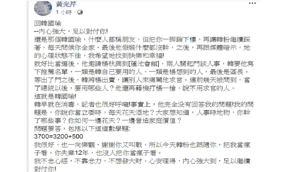 翻攝/黃光芹臉書