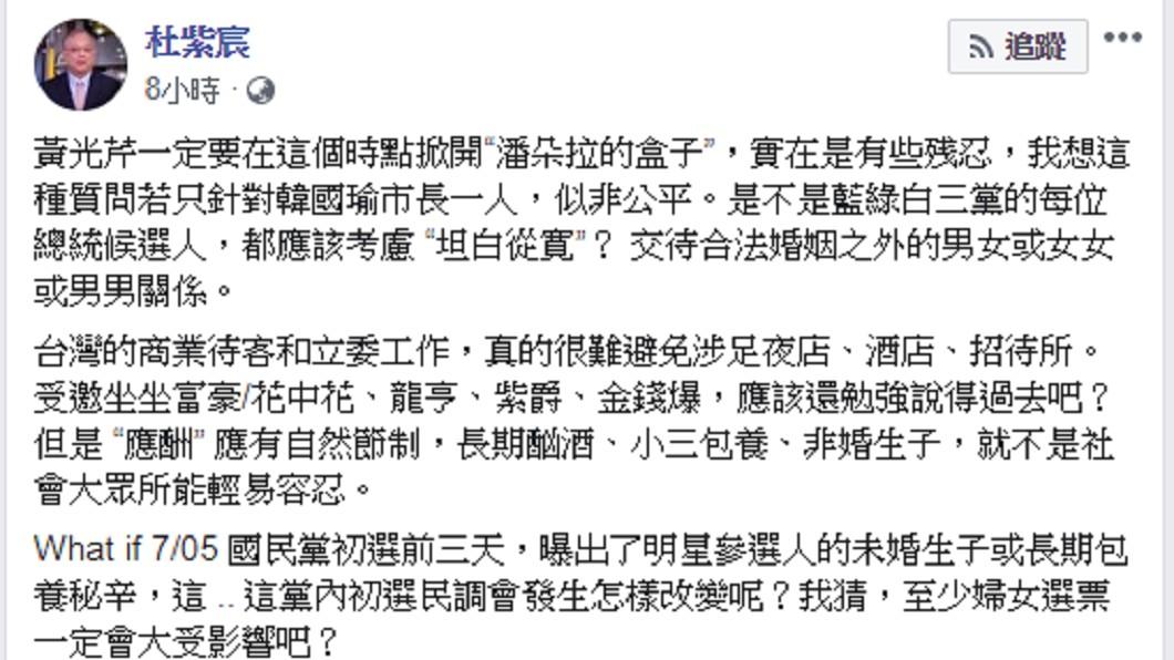 杜紫宸PO第一篇文章發表對黃光芹爆料之看法。圖/翻攝自杜紫宸臉書