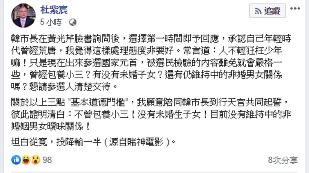 杜紫宸PO第二篇文章發表對黃光芹爆料之看法。圖/翻攝自杜紫宸臉書