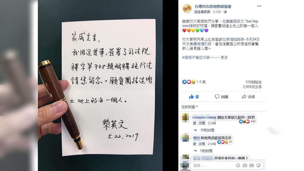 圖/翻攝自台灣同志諮詢熱線協會臉書