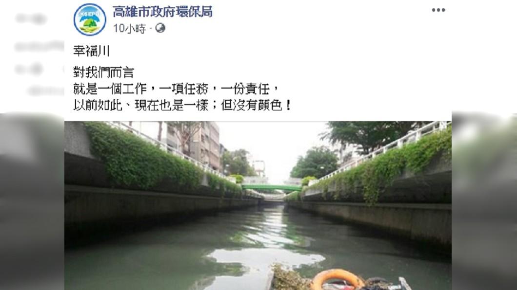 圖/翻攝自臉書「高雄市環保局」