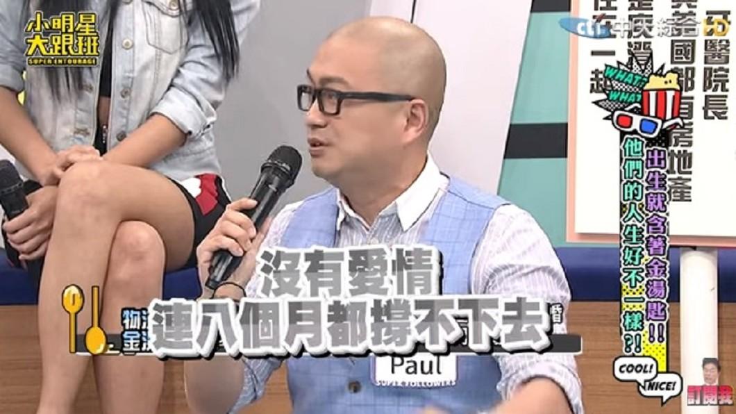 圖/翻攝自我愛小明星大跟班YouTube