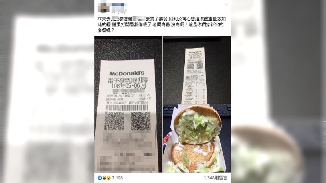 網友PO出自己少了肉的漢堡,卻遭反嗆。圖/翻攝自爆料公社。
