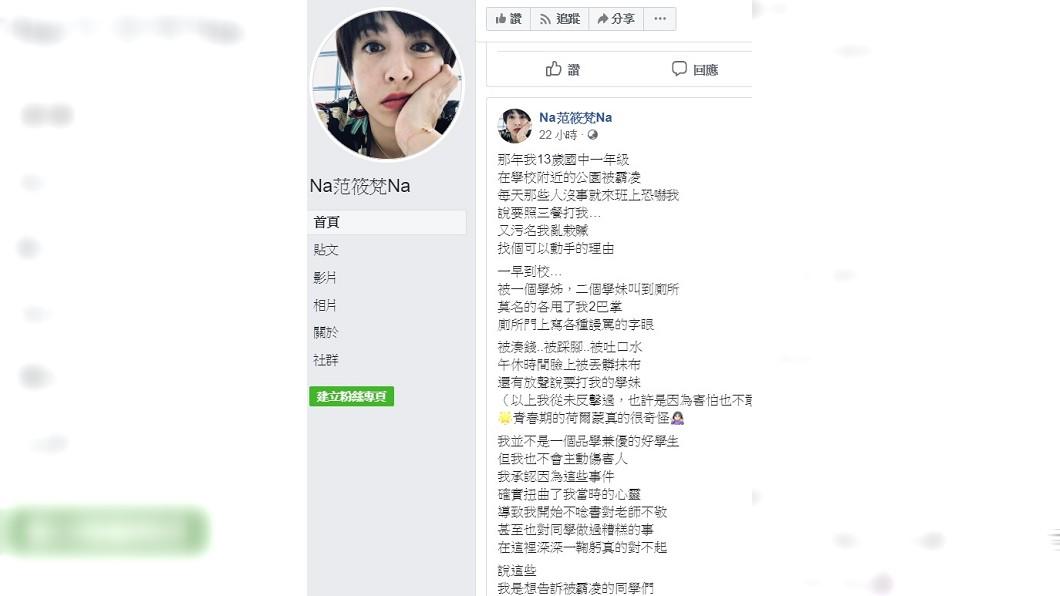 圖/翻攝自范筱梵臉書
