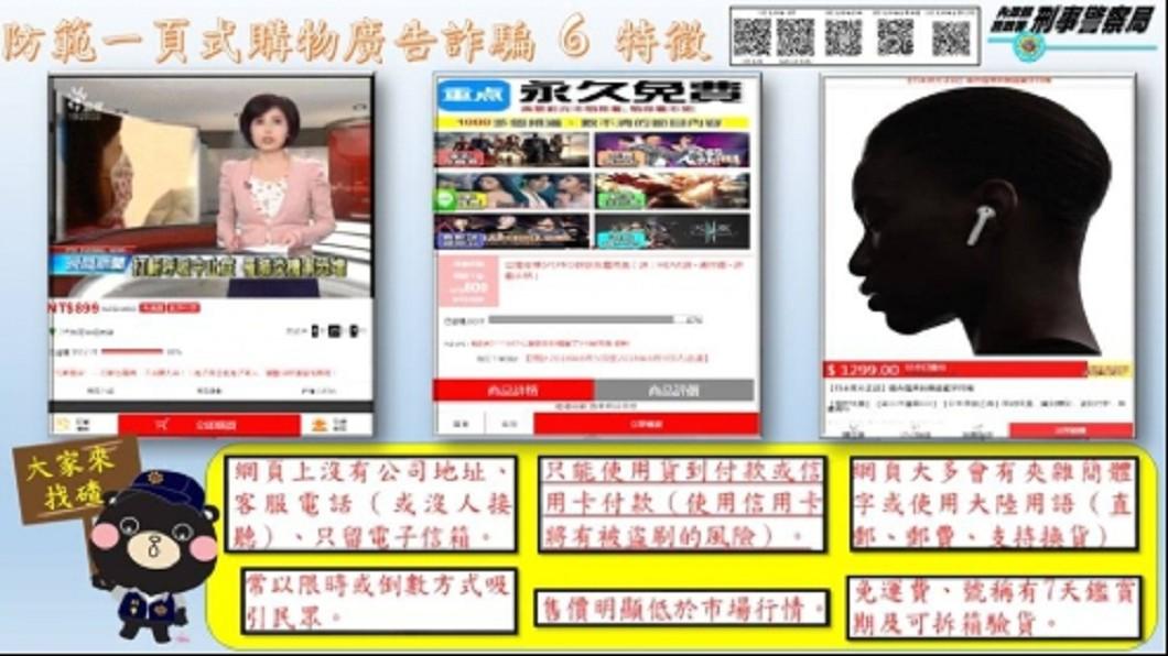 有6種辨別一頁式購物網站詐騙的方式。圖/翻攝自臉書粉絲專頁165反詐騙宣導