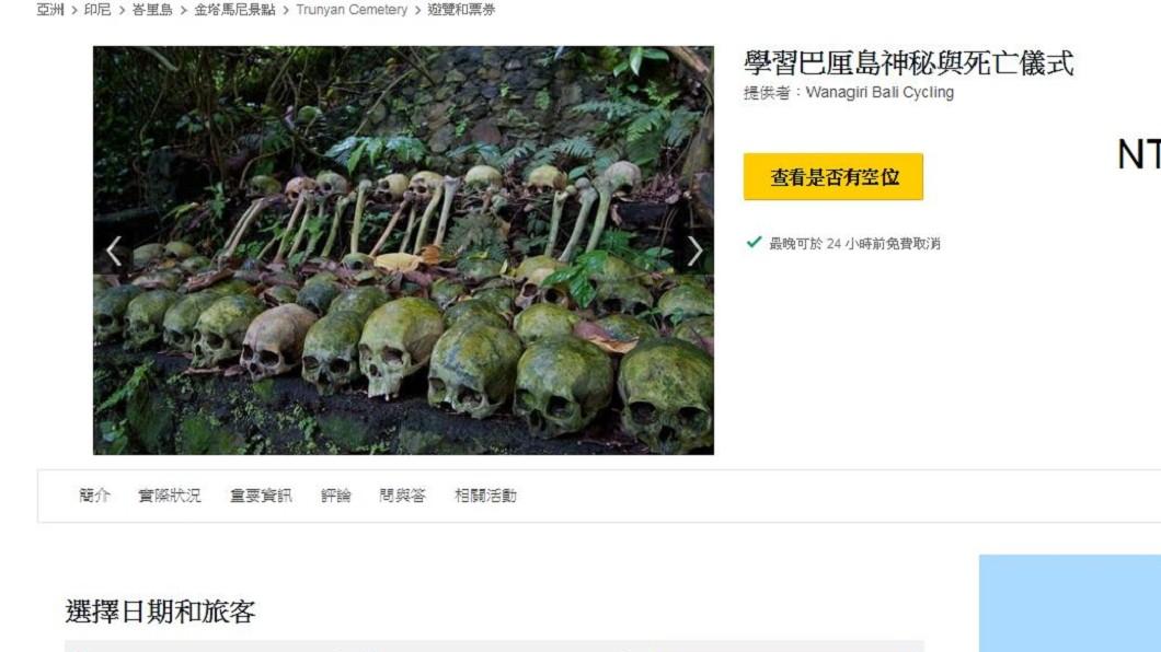 峇里島古老村落保有天葬文化,近年成為觀光景點。圖/截自貓途鷹網站 逝者自然風乾 峇里島天葬村成暗黑系旅遊景點