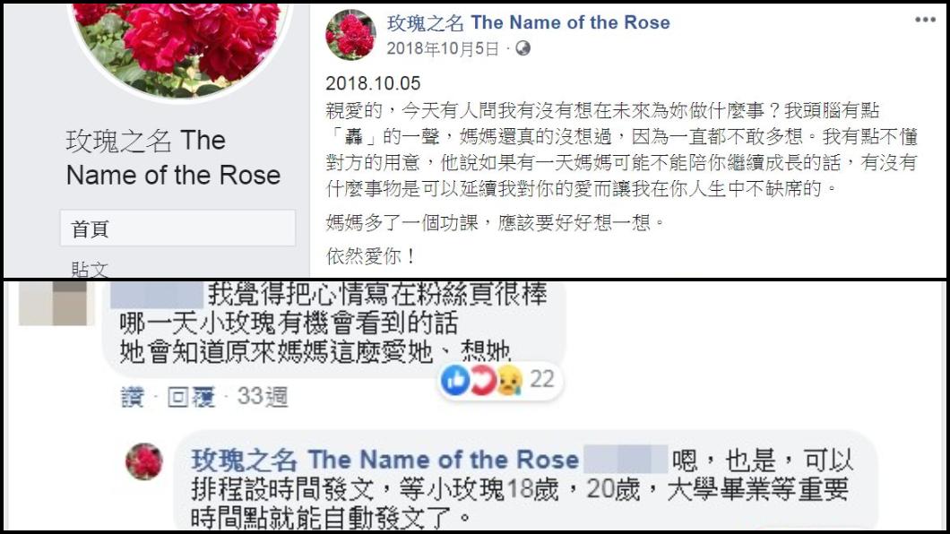 翻攝/玫瑰之名粉專