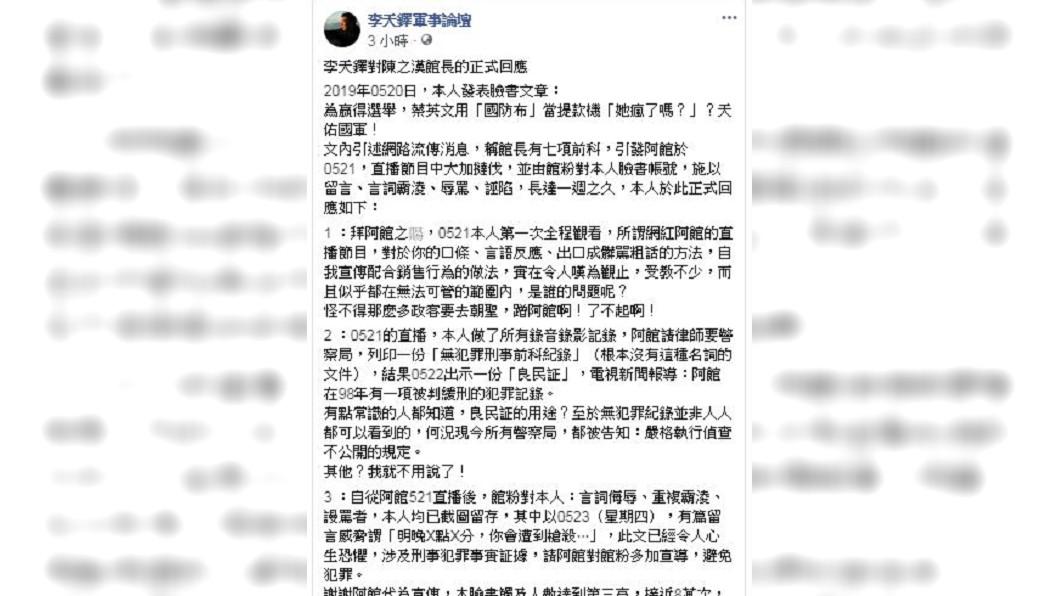 圖/翻攝自李天鐸軍事論壇