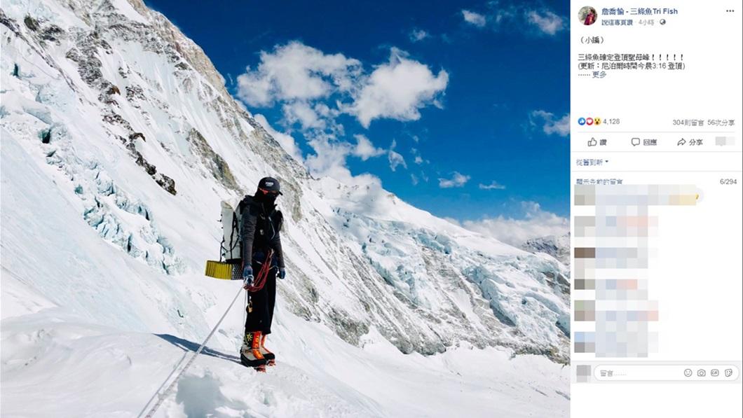 詹喬愉成為台灣第二名成功攻頂聖母峰的女性。圖/翻攝自詹喬愉臉書 台女第二人!登山家詹喬愉成功攻頂聖母峰