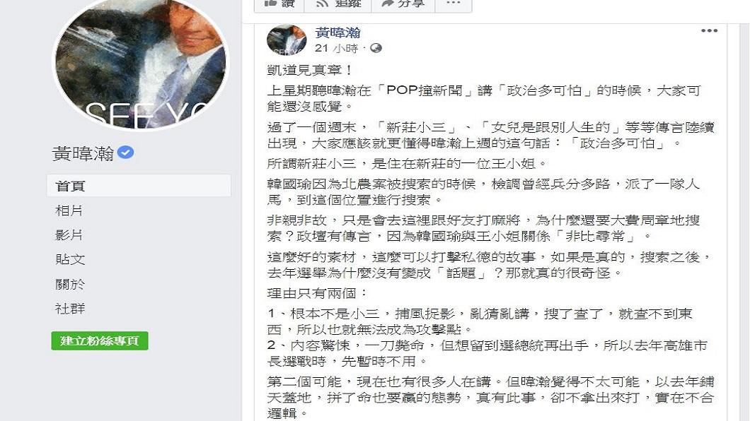 翻攝/黃暐瀚臉書