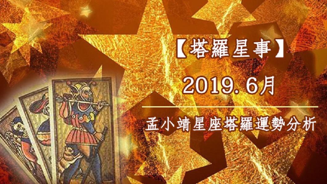 【塔羅星事】2019六月星座塔羅運勢大公開