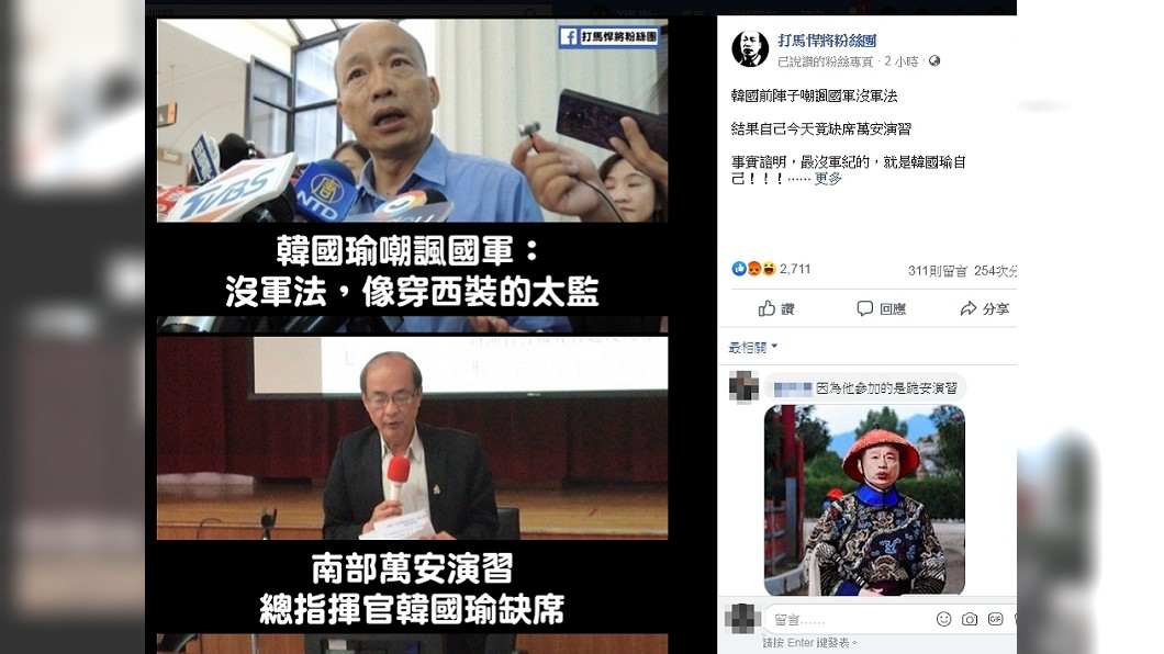韓國瑜缺席萬安演習,臉書粉絲團開轟。圖/截自打馬悍將粉絲轉