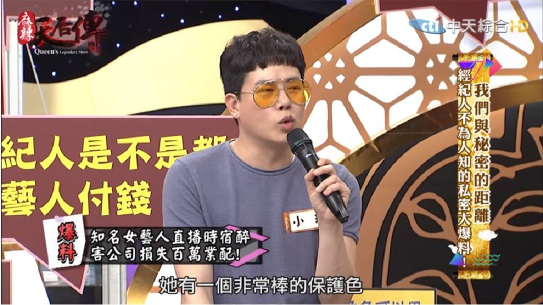 小瑋說那位女藝人其實有個很好的保護色。(圖/翻攝自YouTube)
