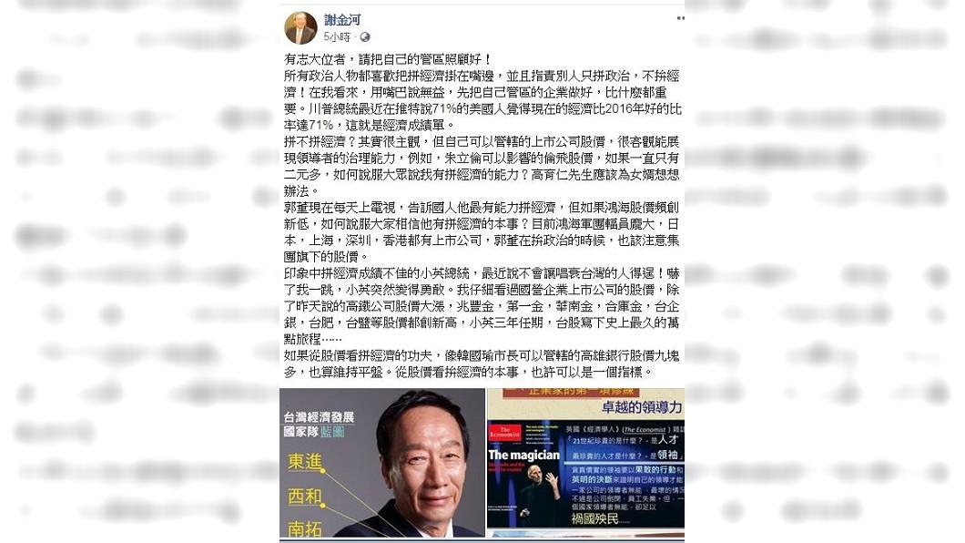 財經專家謝金河籲從股價看總統競逐者們拚經濟的本事。圖/截自謝金河臉書