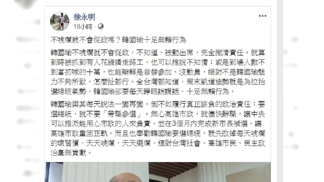 圖/翻攝自徐永明臉書