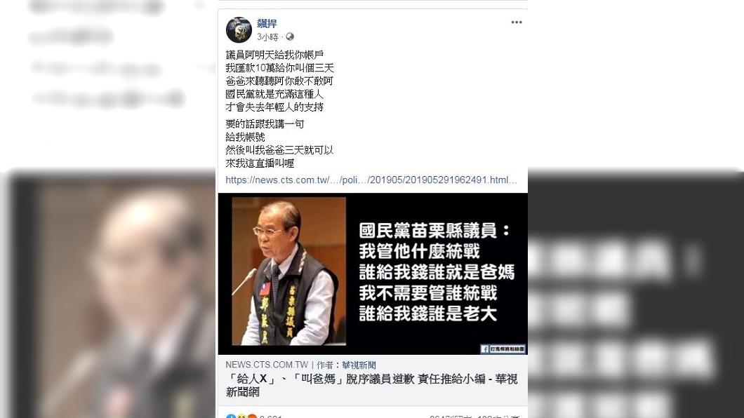 館長陳之漢臉書怒嗆匯議員10萬叫三天爸爸來聽聽。圖/截自館長臉書