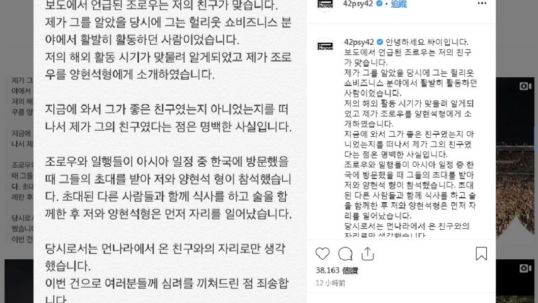 PSY認了報導中的韓星就是他本人,不過他強調當時只是去打招呼便離開,完全不清楚性招待一事。圖/翻攝自Instagram