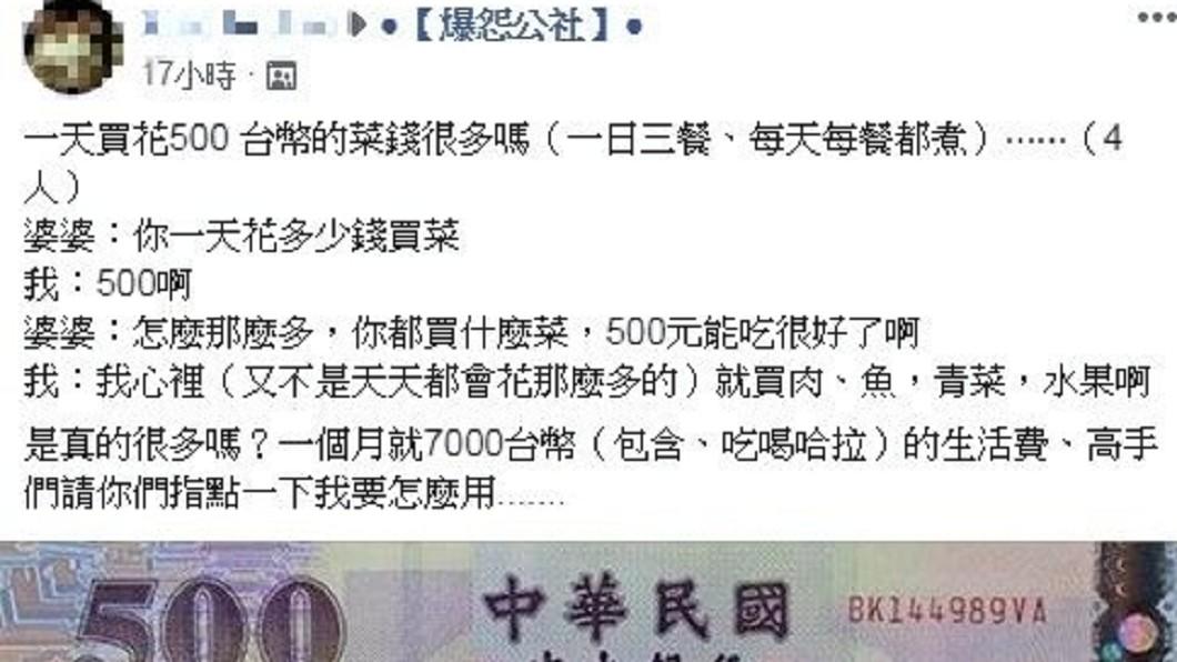 圖/翻攝自臉書爆怨公社