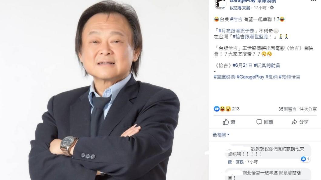 「台美恰吉串联就这么简单!」王世坚传破天荒为鬼娃宣传 - TVBS新闻 -20190601075358-ac25f513