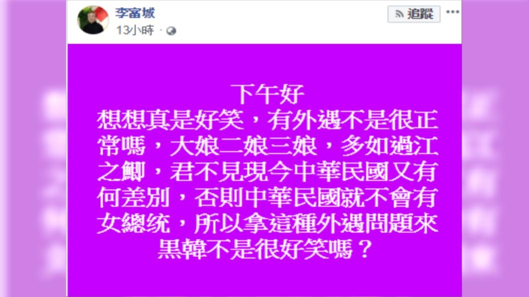 圖/翻攝自李富城臉書