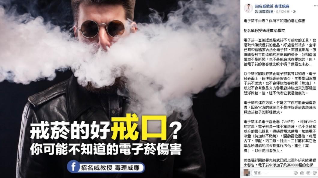 醫師提醒,為了保持自己與家人的健康,「菸」還是少碰比較好。圖/翻攝自臉書「招名威教授 毒理威廉」