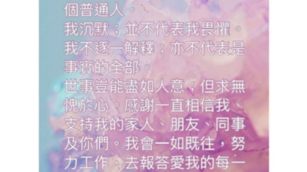 姚子羚發文表示自己也只是個普通人,並寫下無愧於心4個字。圖/翻攝/elaine_yiu IG