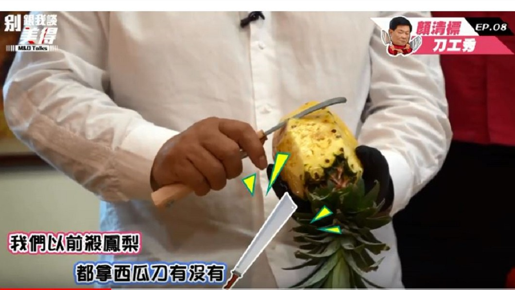 顏清標上節目展現刀工,指殺鳳梨都用西瓜刀。圖/截自「別跟我談美得」節目影片
