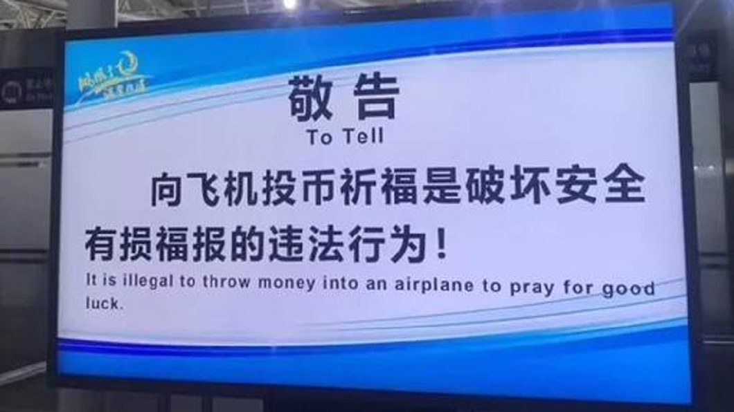圖/翻攝自新浪網 向飛機投幣祈福歪風不止 三亞機場警告「有損福報」