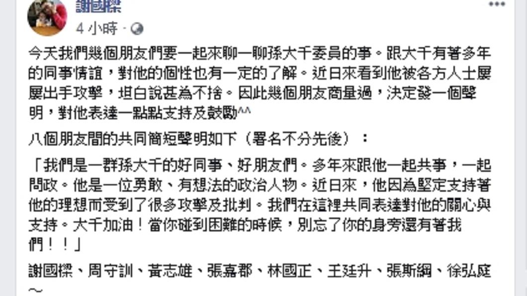 圖/翻攝自謝國樑臉書