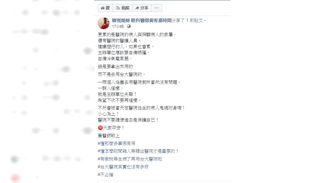 圖/翻攝自「睛視媳婦 眼科醫師黃宥嘉時間」臉書