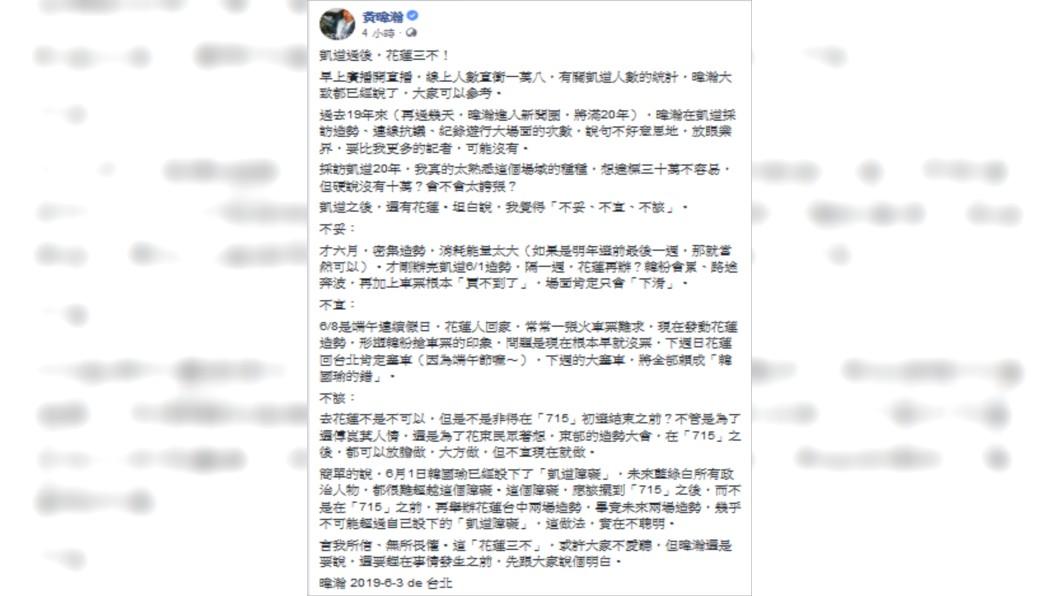 黃暐瀚以「凱道過後,花蓮三不」為題,在臉書發表看法。圖/翻攝自黃暐瀚臉書