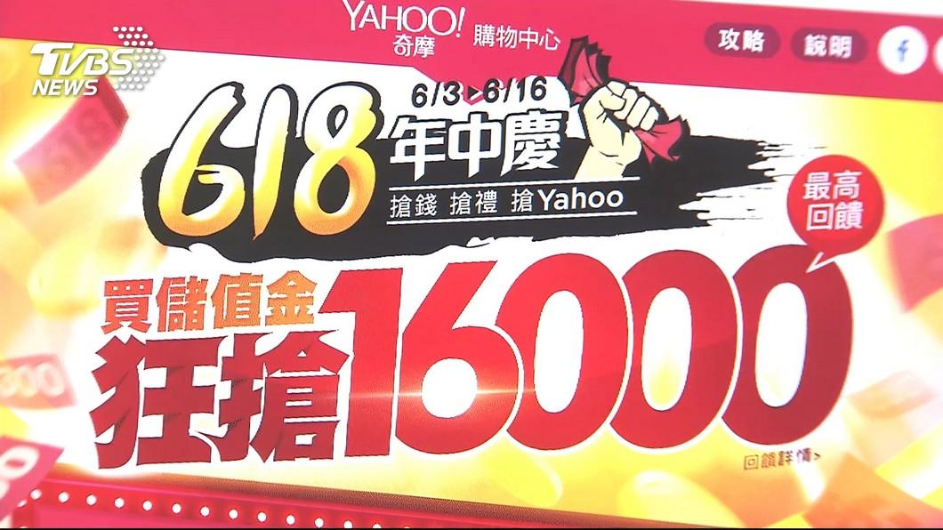 圖/TVBS 618購物節狂灑上億購物金 抽「千萬豪宅」免費入住