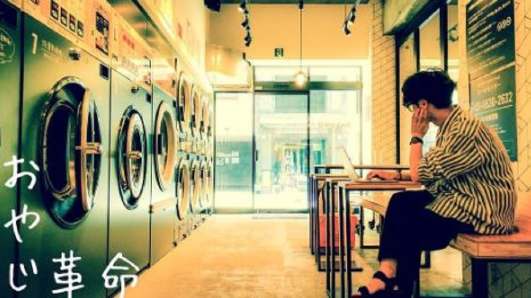 圖/翻攝自taka_michi_pic Instagram  東京自助洗衣店祭新招 洗衣空檔喝咖啡吃美食