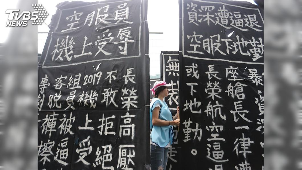 圖/中央社 月休20天至少66K 長榮:遺憾空服工會喊過勞