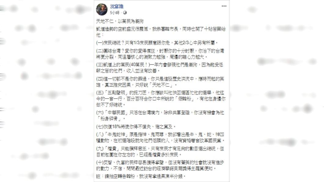 沈富雄對韓國瑜日前凱道造勢大會發表看法。圖/翻攝沈富雄臉書。
