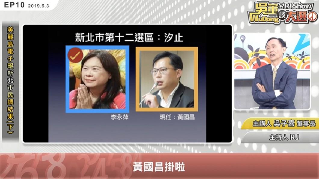 圖/翻攝吳董談大選YouTube頻道